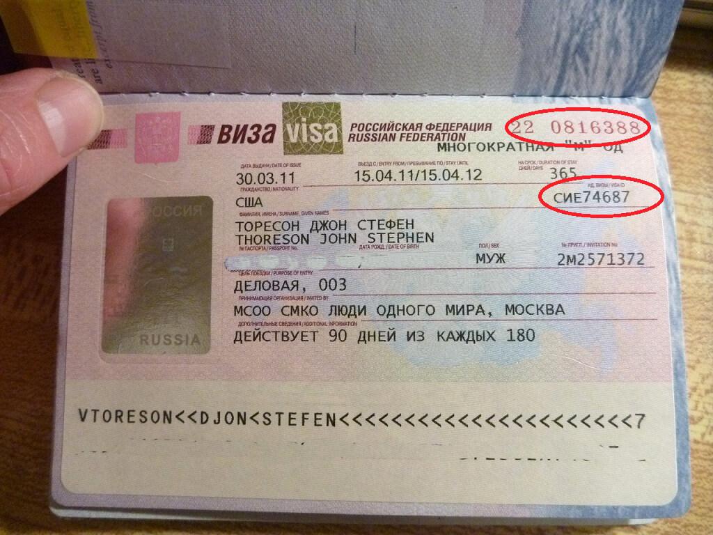 Как регистрировать иностранного гражданина с бизнес визой