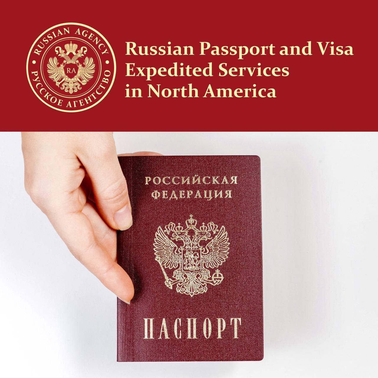 Кто может получить загранпаспорт в россии когда откроют границы с украиной и россией